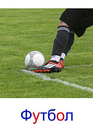 Карточки Домана спорт