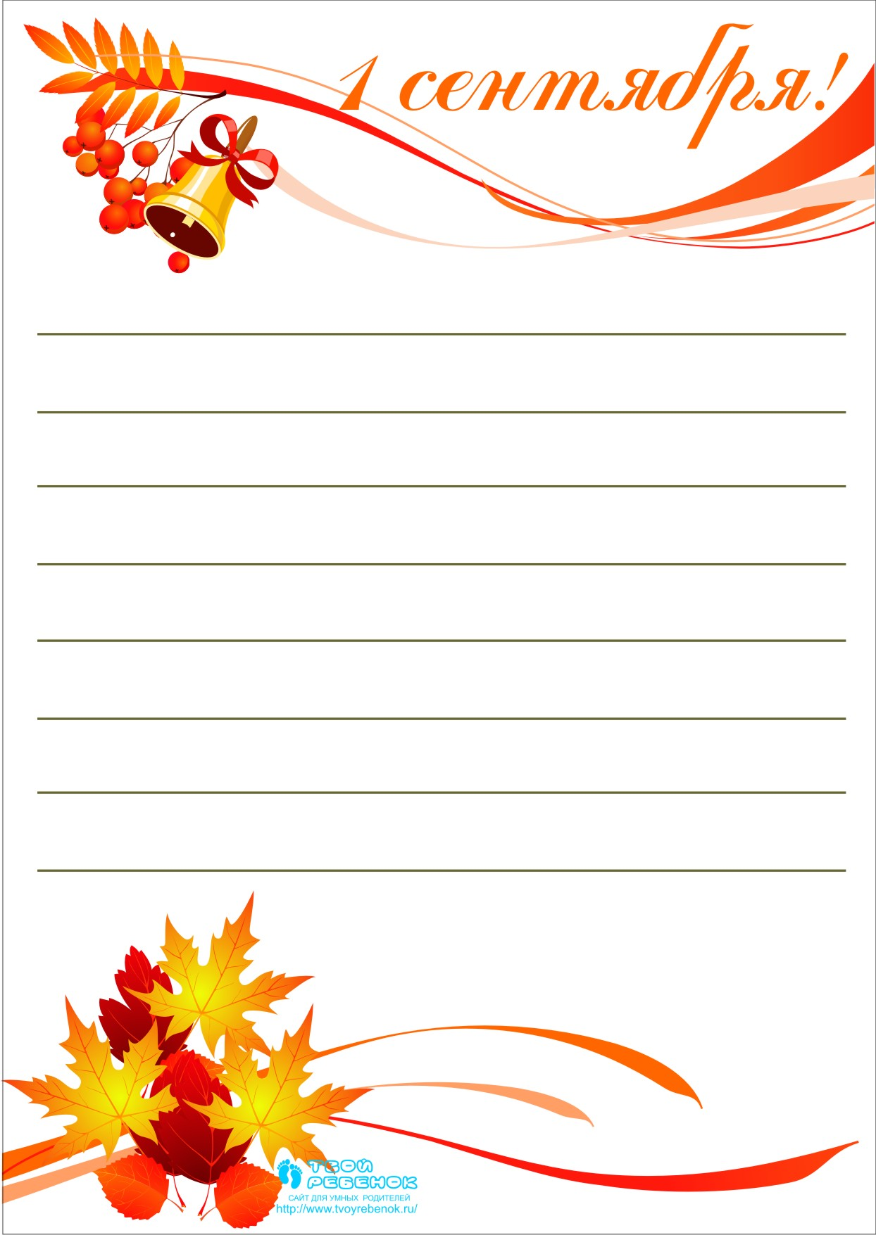 открытки на 1 сентября фото