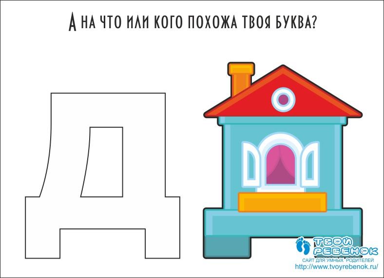http://www.tvoyrebenok.ru/images/bukva/b/05.jpg