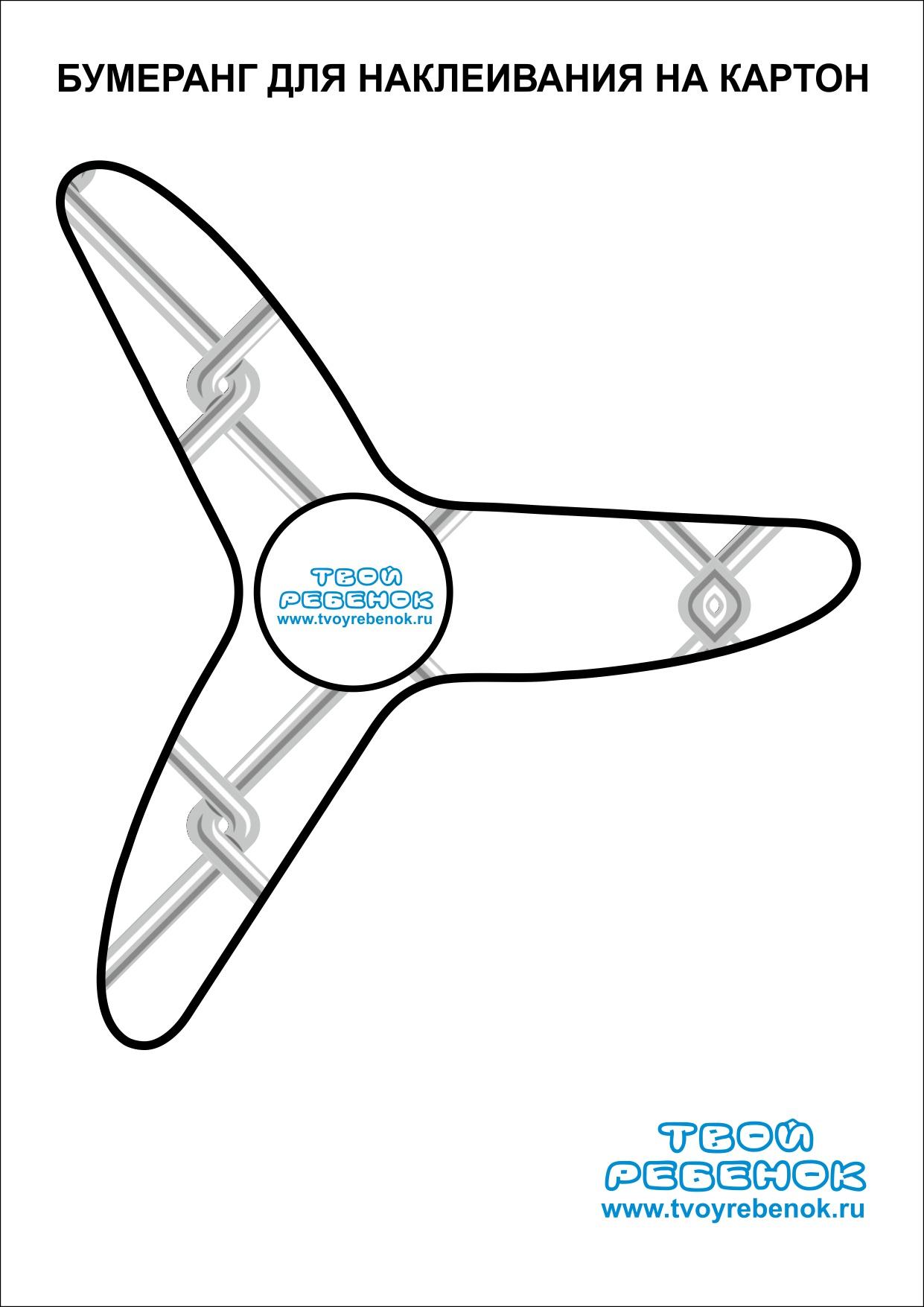 Как сделать бумеранг летает и возвращается