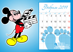 Календарь международных праздников на 2016 год