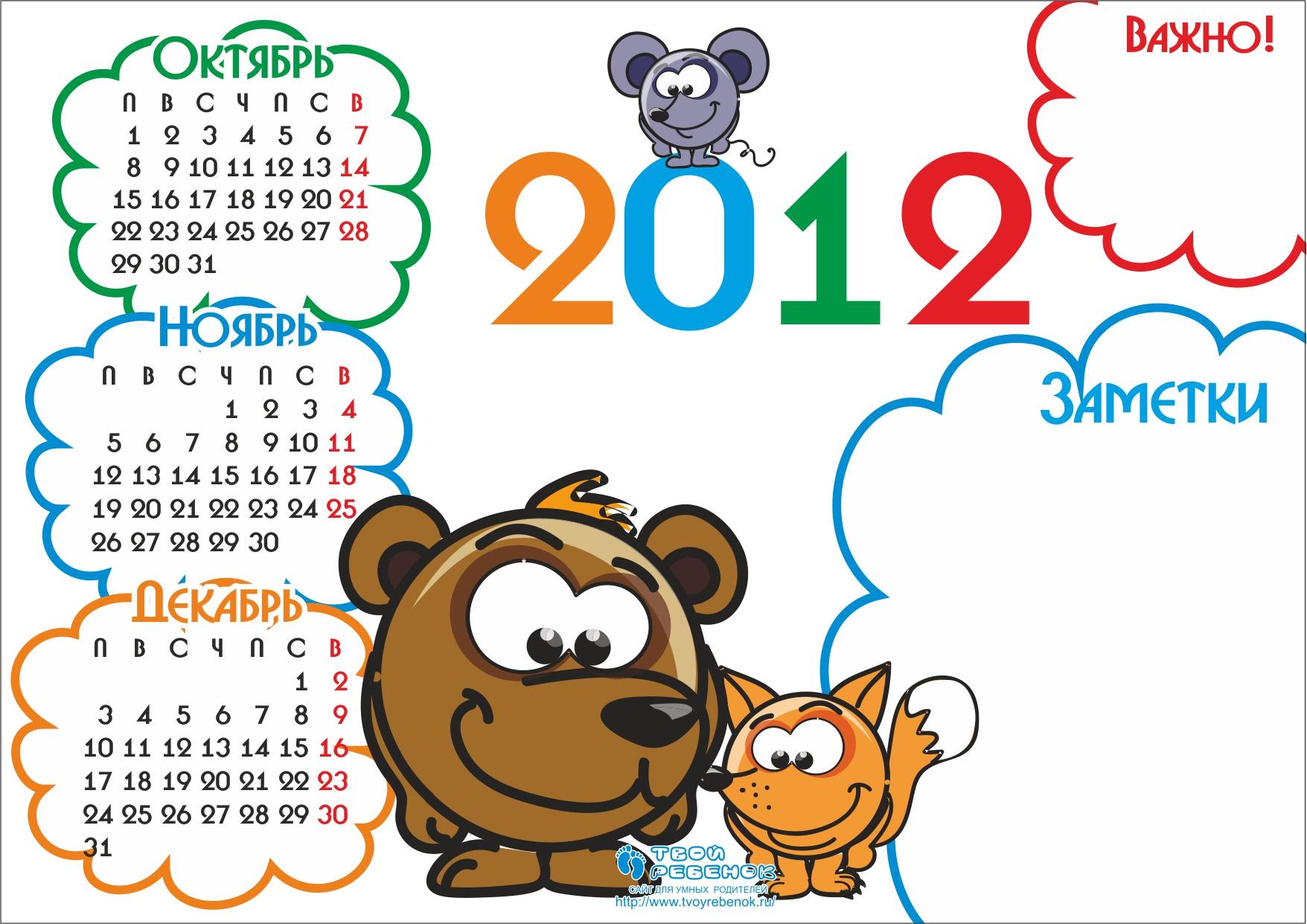 скачать календарь учителя