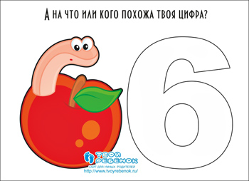 Картинки цифр - f6
