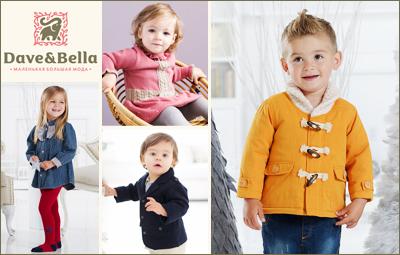 Интернет-магазин детской одежды и обуви Davebella.ru! da0f3e60d65e7