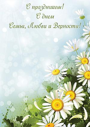 открытки семья: