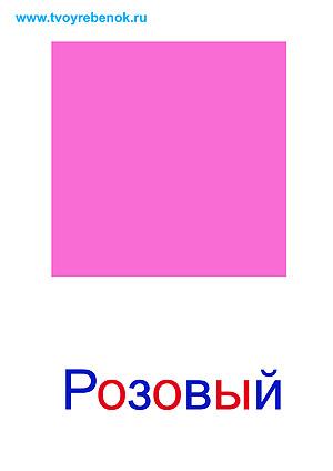 цвета в картинках для малышей: