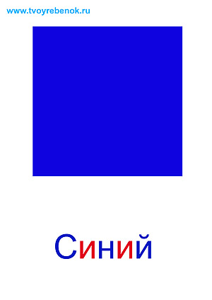 Цвета в картинках для малышей ...: pictures11.ru/cveta-v-kartinkah-dlya-malyshej.html