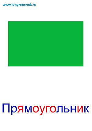 На картинках представлены квадрат, круг, прямоугольник, ромб, звезда, овал, треугольник, трапеция.