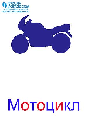 Картинки с транспортными средствами для детей