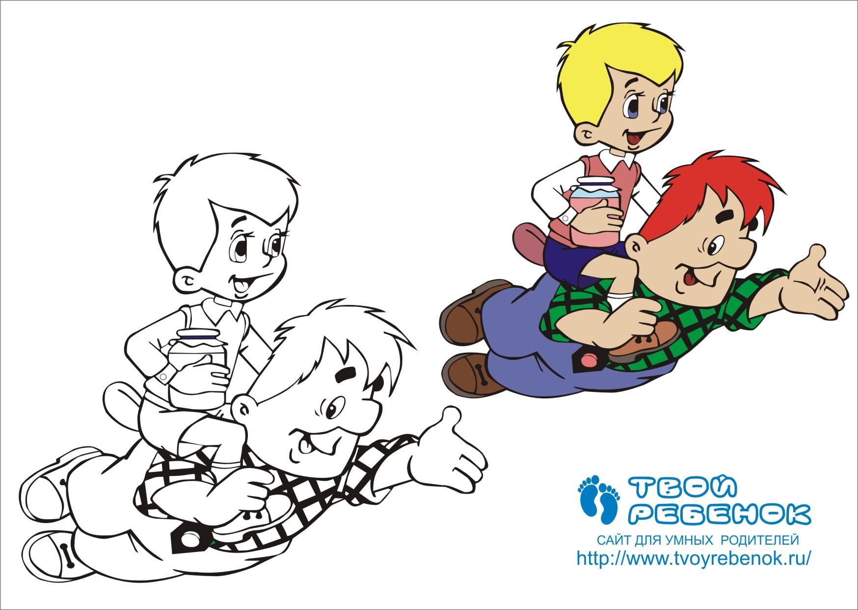 Малышка и карлсон скачать fb2 бесплатно