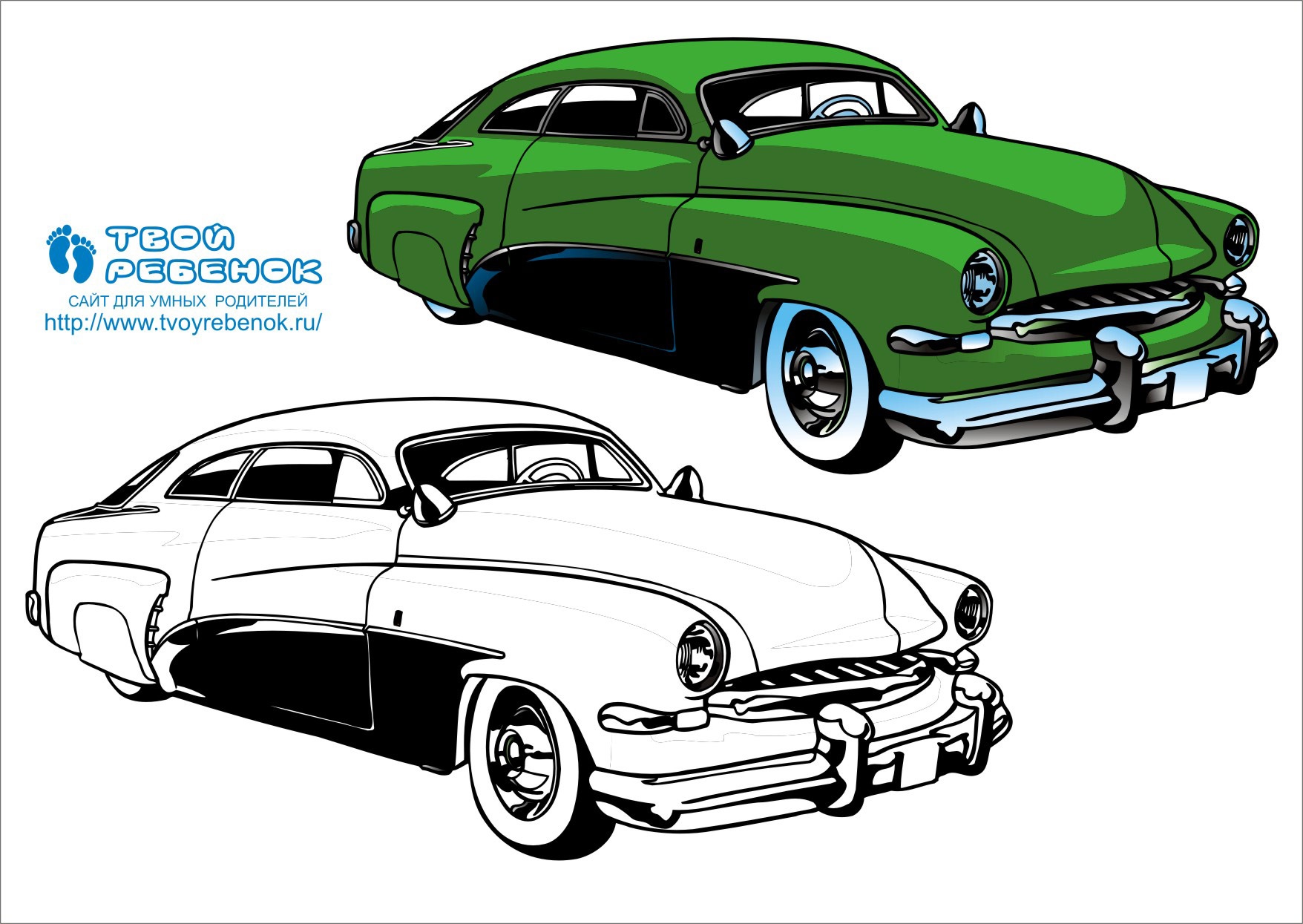 Гоночные автомобили раскраски