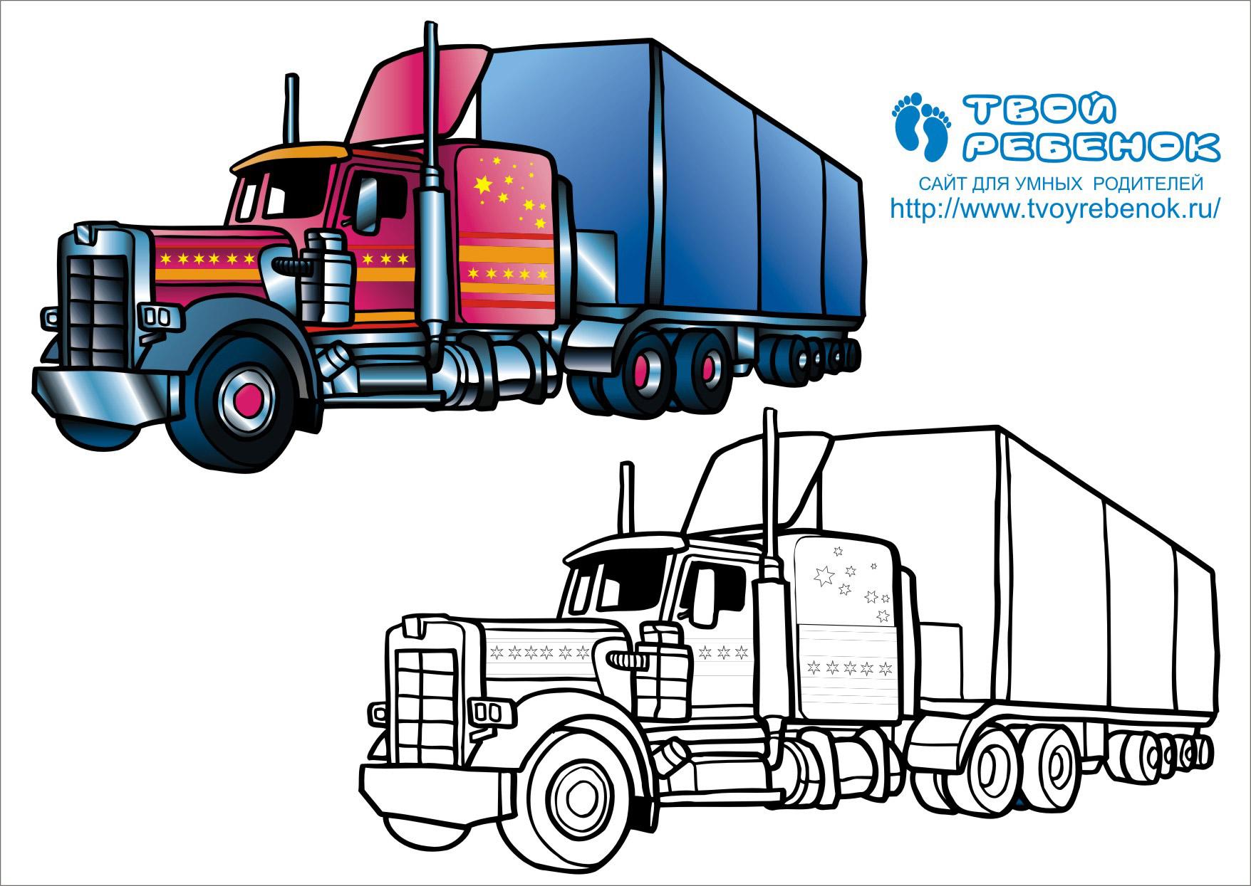 раскраска для мальчиков фура грузовик скачать бесплатно