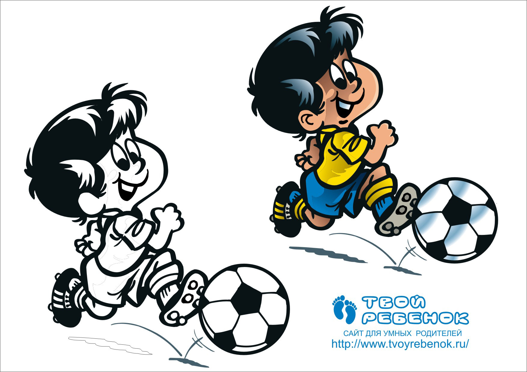 Футбол раскраски для детей скачайте