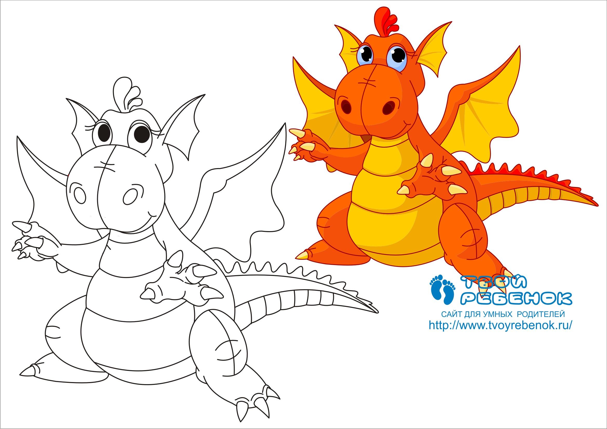 Раскраска дракона раскраска для детей