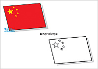 Бесплатно раскраска флаг россии