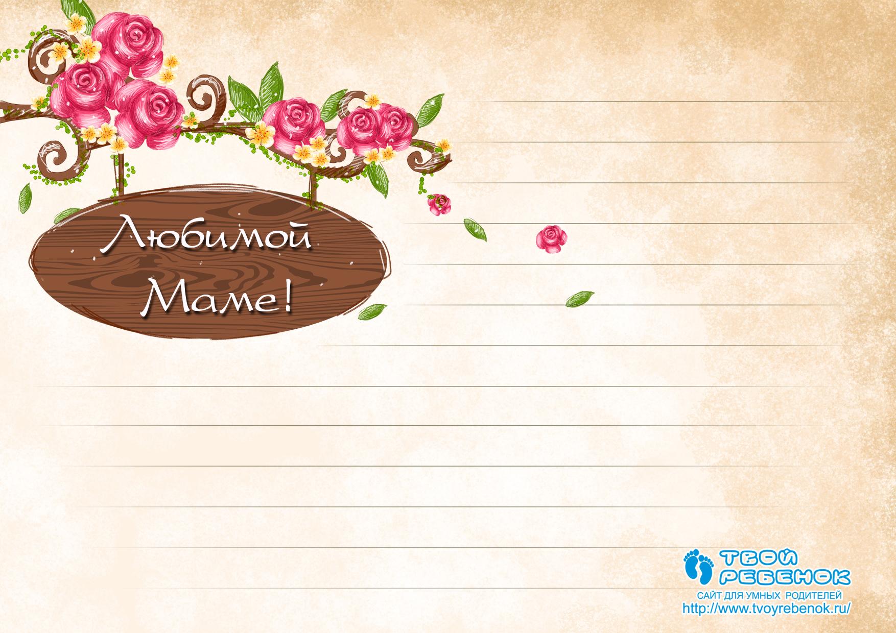 День матери открытки ко дню матери