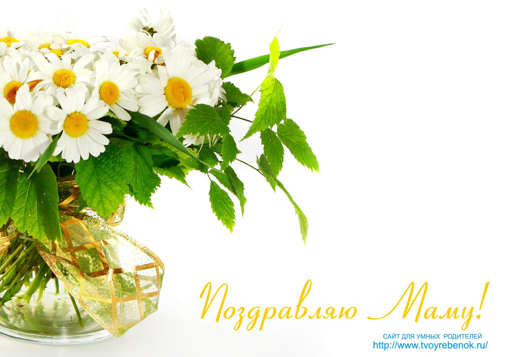 Текст на открытке с цветами маме
