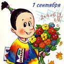 Как сделать праздник ребенку 1 сентября