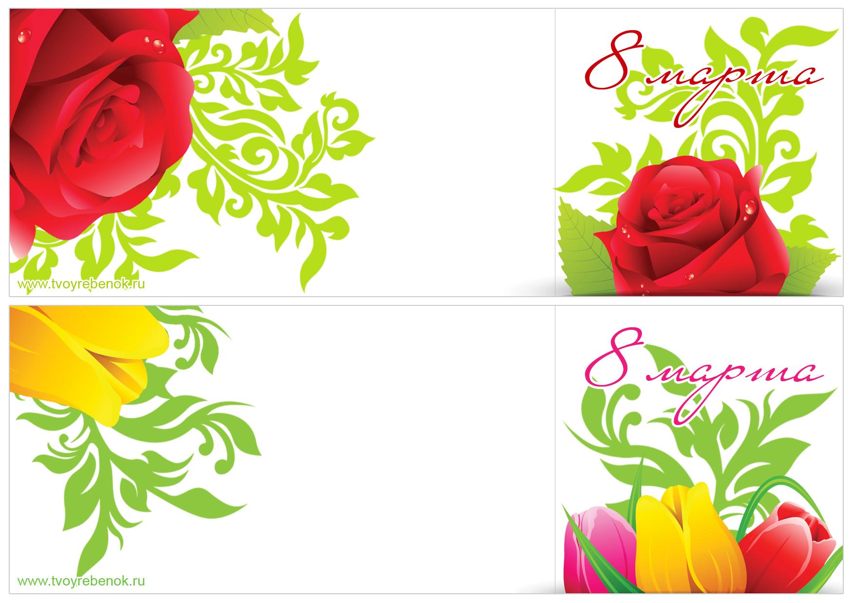 ОТКРЫТКИ К 8 МАРТА / Цветные открытки ...: www.tvoyrebenok.ru/cvetnye-otkrytki-na-8-marta.shtml