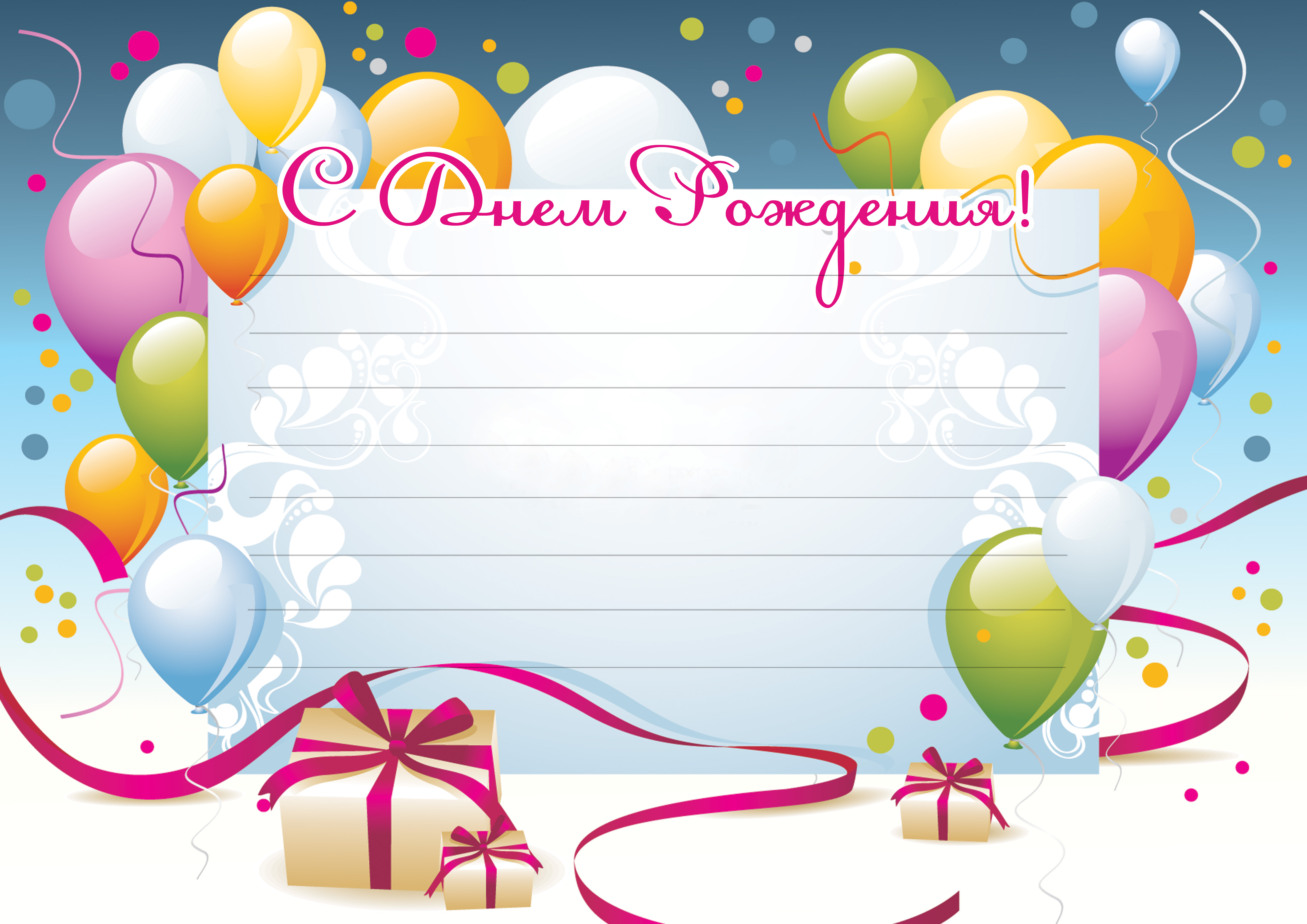 Открытки с днем рождения онлайн