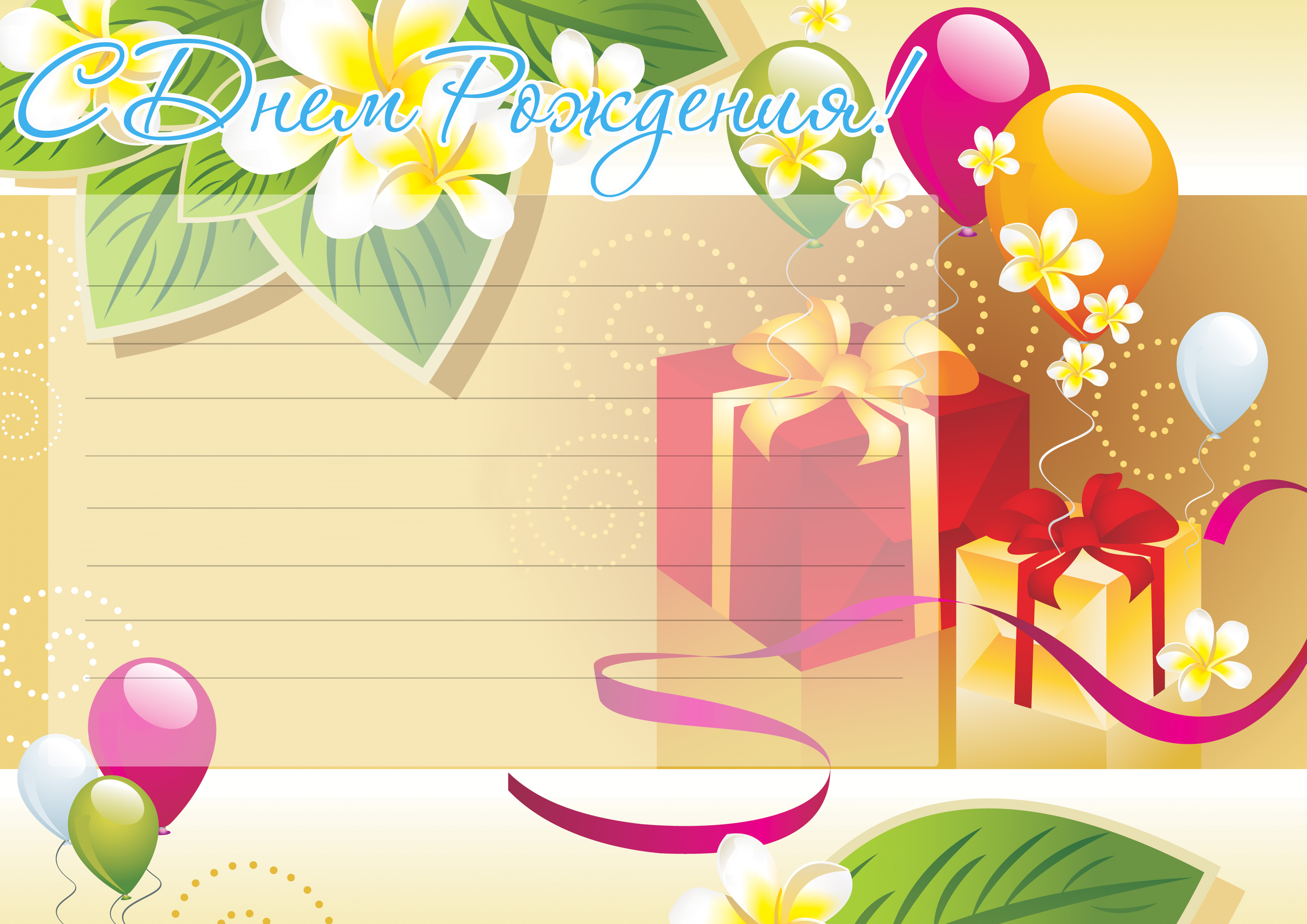 Шаблоны для открыток с днем рождения: фото и картинки 37