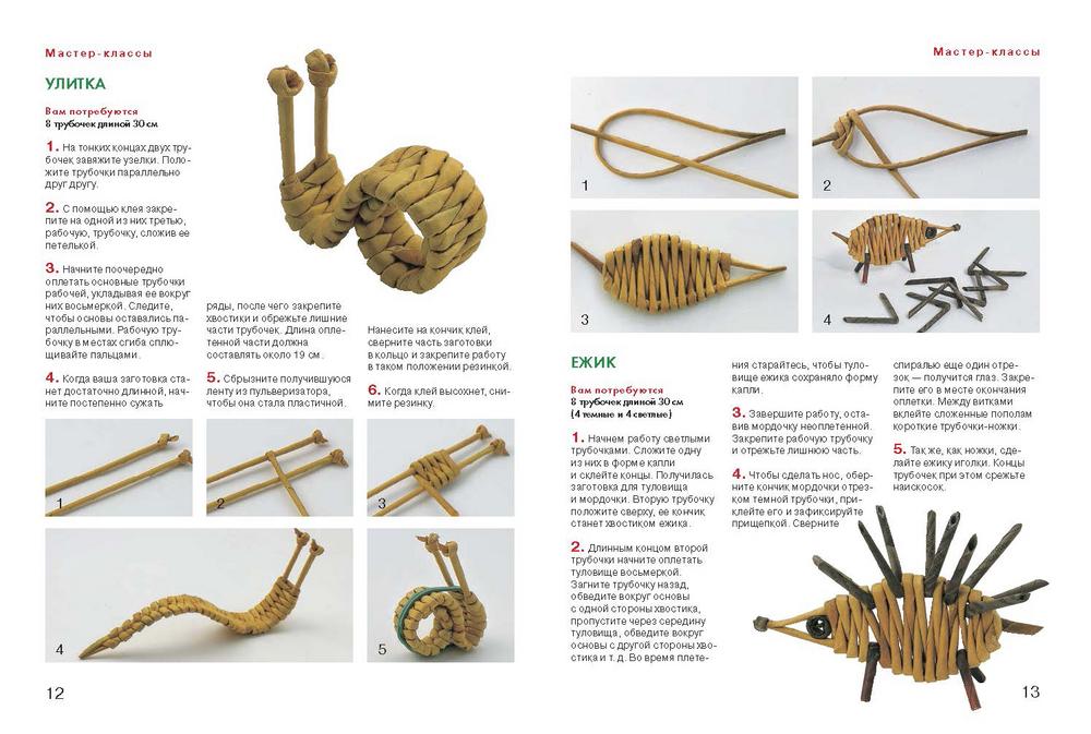 Плетение игрушек из трубочек