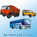 Карточки для изучения английских слов на тему Транспорт