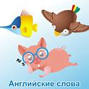 Карточки для изучения английских слов на тему Животные