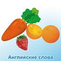 Карточки для изучения английских слов на тему Фрукты, овощи, ягоды