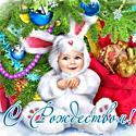 Стихи к Рождеству