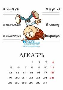 Лунный календарь мая