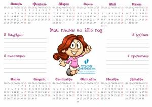 Производственный календарь на 2016 год новогодние праздники