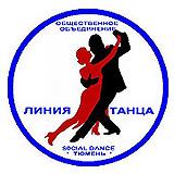 Линия танца