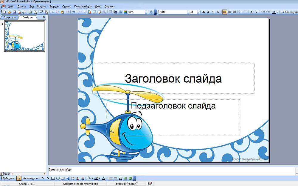 Как сделать на весь рабочий стол Свойства экрана - Замена фонового рисунка рабочего
