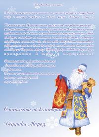 Письмо от Деда Мороза для мальчика