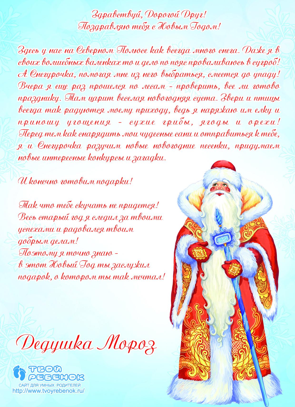 А такой шаблон http www tvoyrebenok ru images pismo