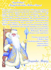 Письмо от Деда Мороза для девочки