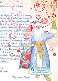 Письмо от Деда Мороза для ребенка
