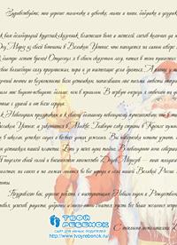 Письмо от Деда Мороза для детского сада