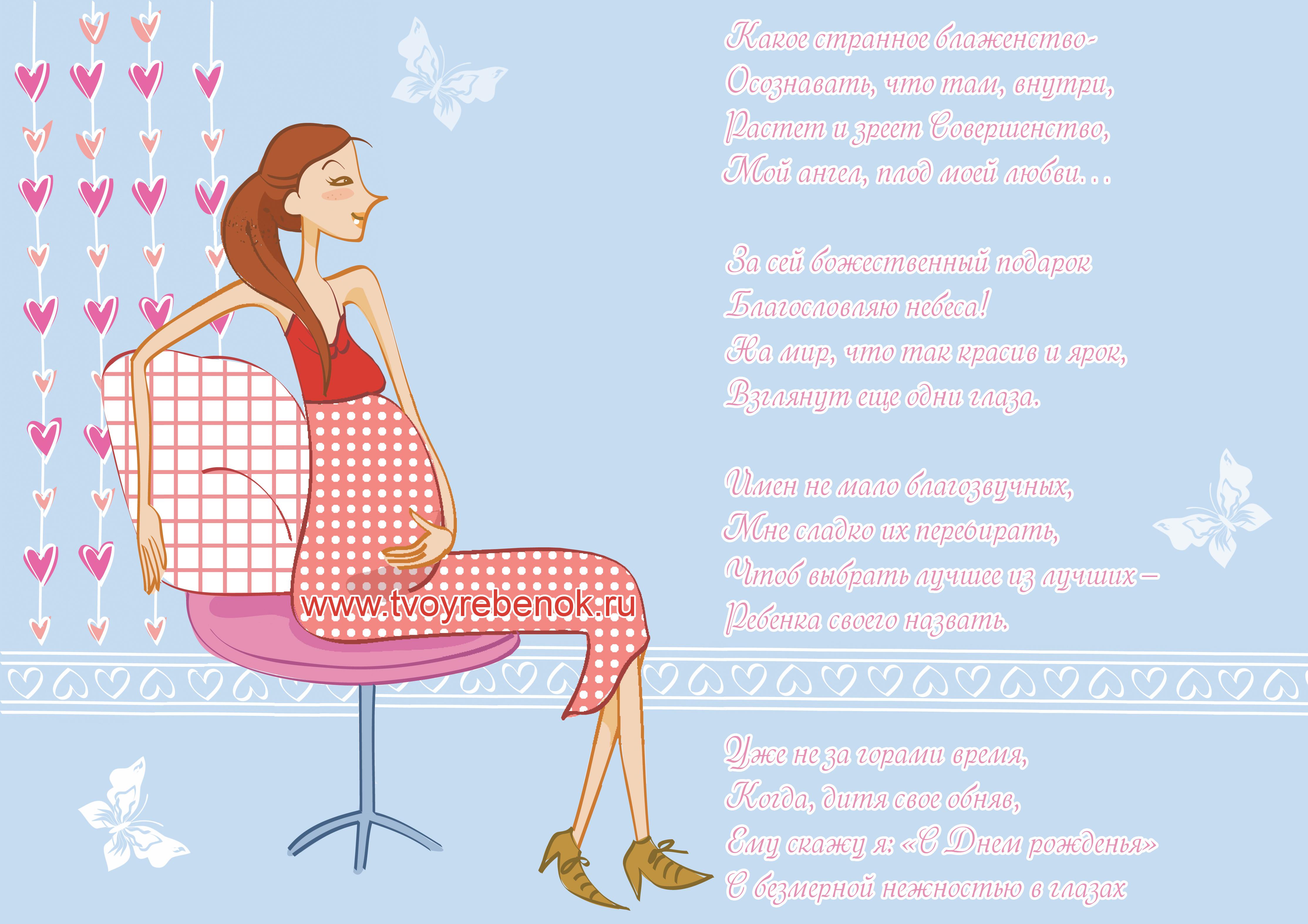Сонник поздравления с беременностью 22