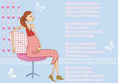 Открытки для беременной женщины