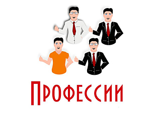 Презентация Профессии для детей