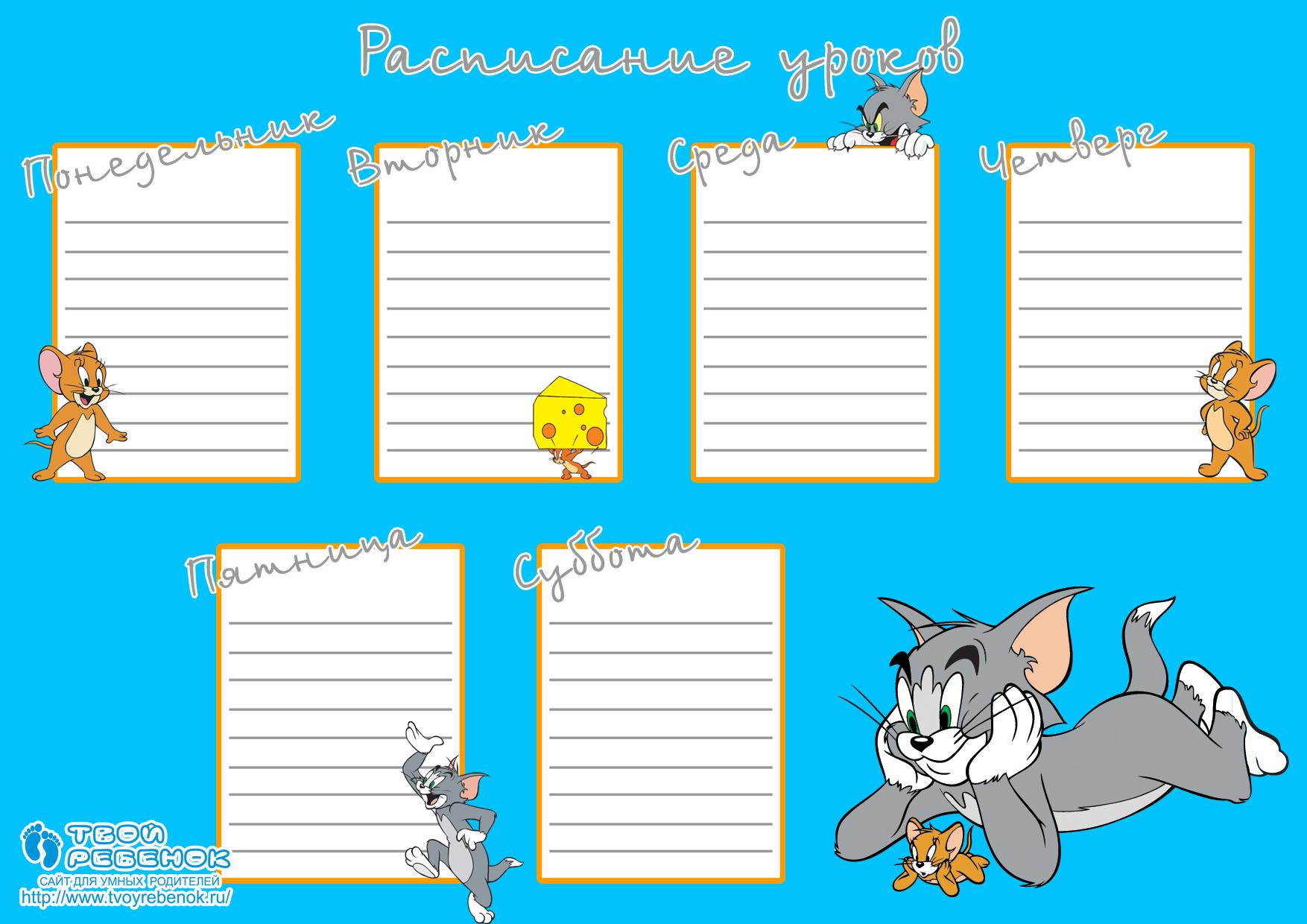 Расписание уроков (шаблоны) | детский мир на