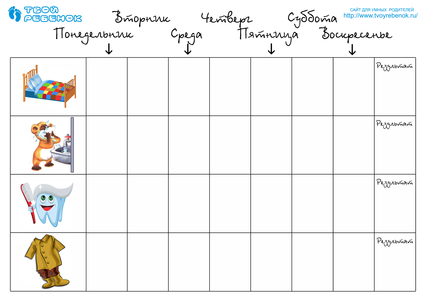 Таблица поощрения ребенка скачать