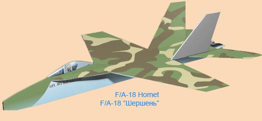Модели летающих самолетов