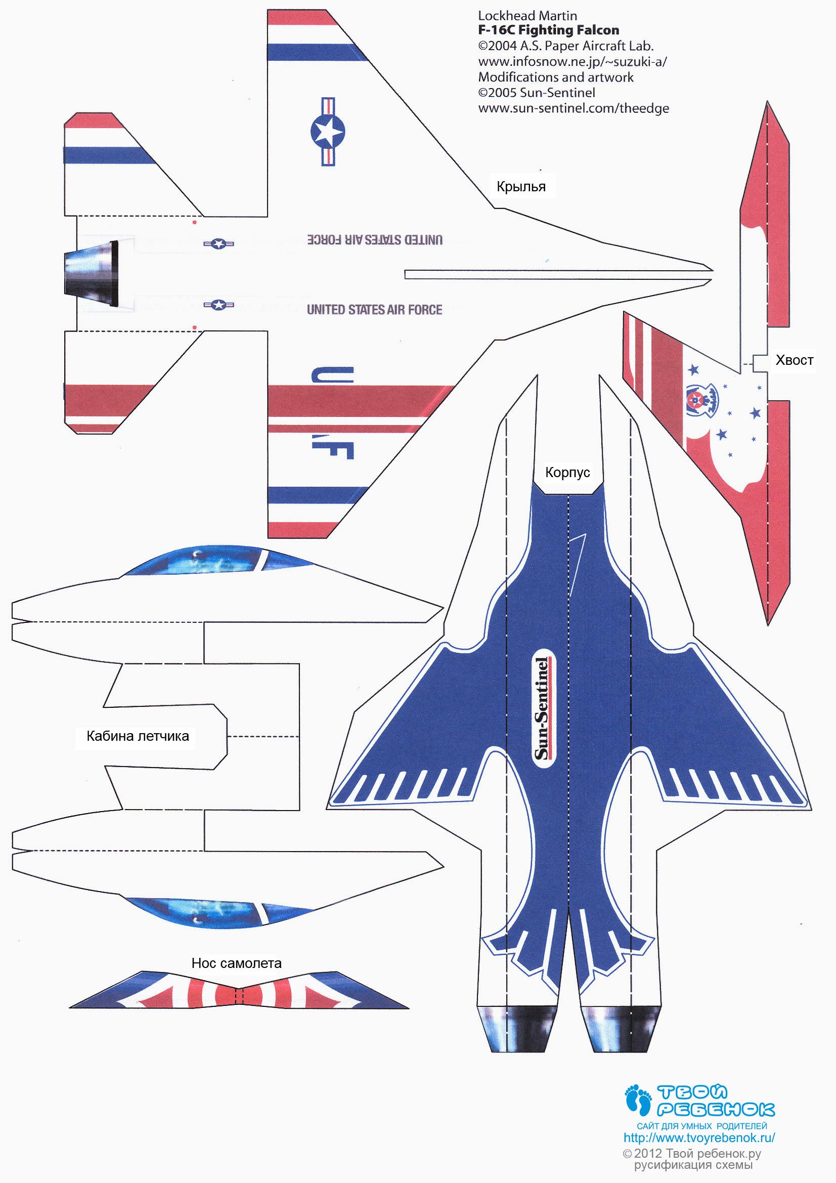 Dail : как сделать самалет чертежи самолета бесплатно