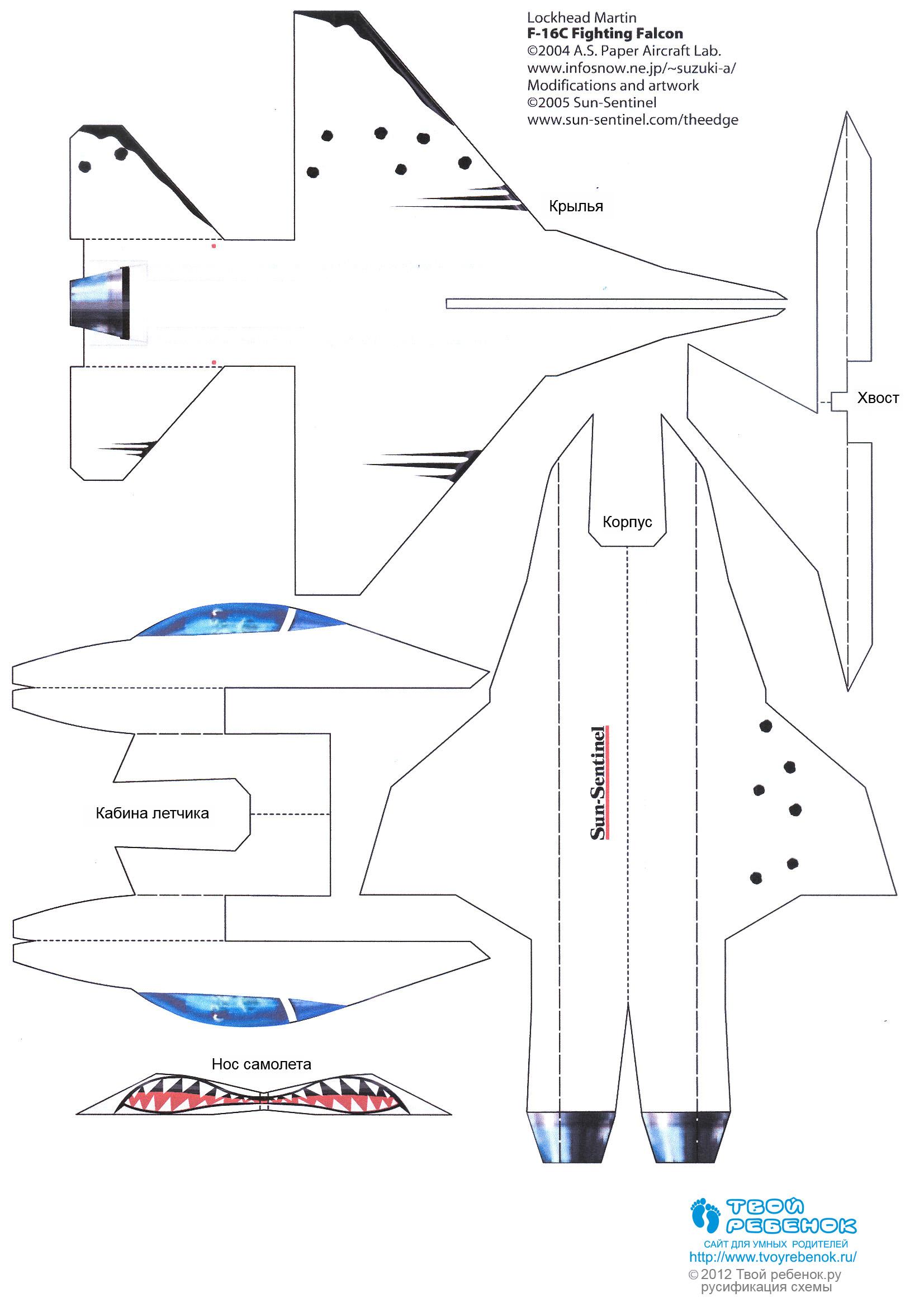 Модель самолета бумага