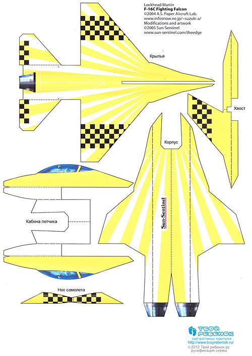 Модели самолётов из бумаги своими руками чертежи