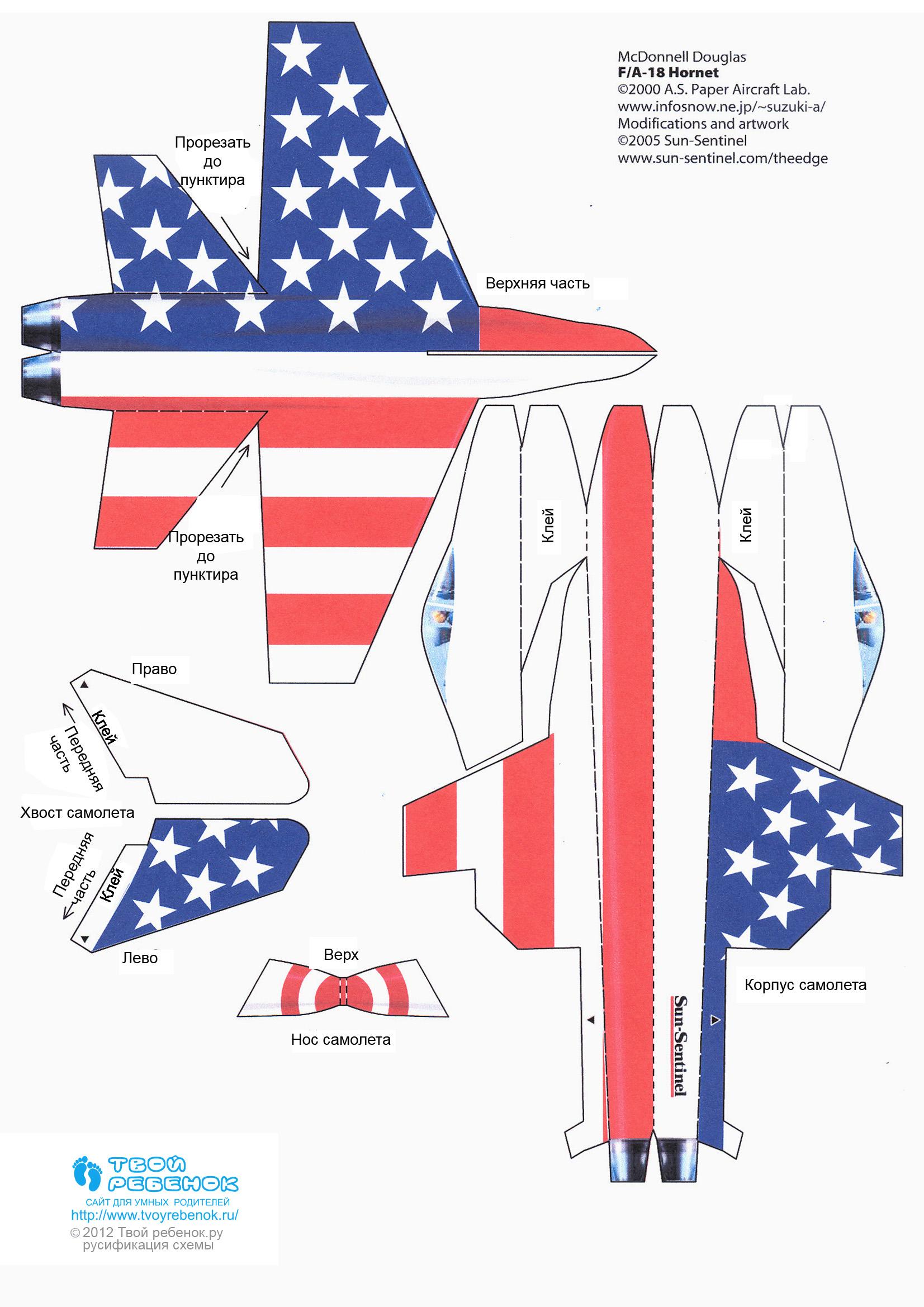 Самолет из бумаги своими руками чертеж фото 552