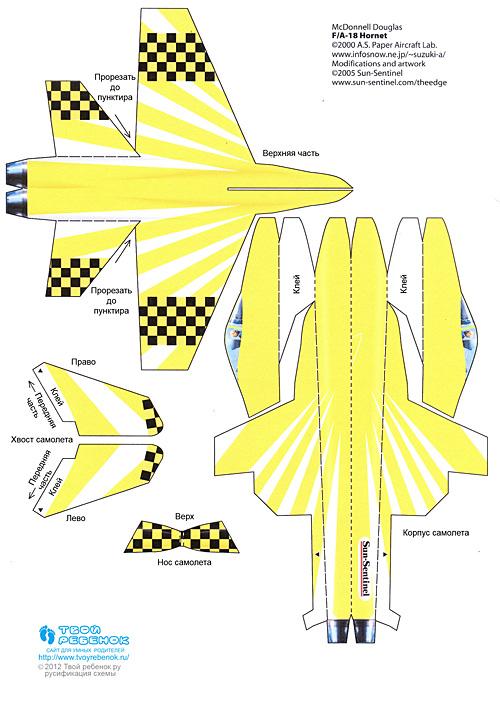 Самолеты из бумаги и картона как сделать - Pizza e Birra